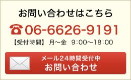 お問い合わせはこちら03-3904-5452