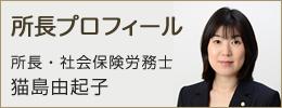 社長プロフィール・スタッフの紹介